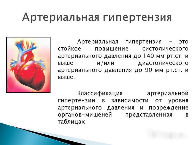 Riga balzsam magas vérnyomás ellen lehetséges-e hipertóniával 3 sportolni