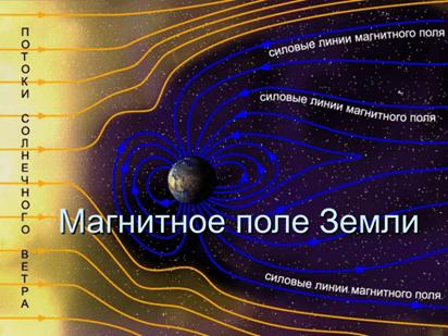A mágneses viharok kihatásai az egészségre   Kárpátalja